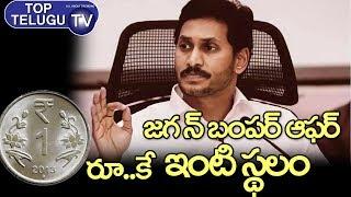 CM Jagan Bumper Offer To AP People On Registration | AP Political News Latest Today | Top Telugu TV