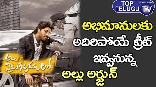 Ala Vaikuntapuram Lo Movie Release Date News Allu Arjun Latest Movie Trivikram Top Telugu Tv Video Id 361a959d7a39c1 Veblr Mobile