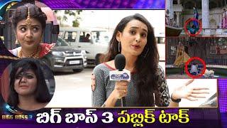 Public Opinion on Star Maa Bigg Boss Telugu 3 | Public Talk | Srimukhi | Rahul | Top Telugu TV