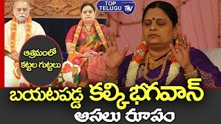 IT Rides On All Kalki Bhaghavan Ashrams | Amma Bhagavan | AP Latest News Today  | Top Telugu TV