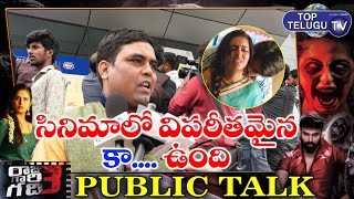 Raju Gari Gadhi 3 Public Talk | Ashiwn Babu | Ali | Avika Gor | Review And Rating | Top Telugu TV
