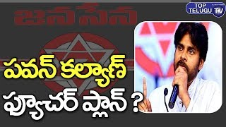 Pawan Kalyan Future Plan For Political Or Movie Life | JanaSena | AP Latest Politics | Top Telugu TV