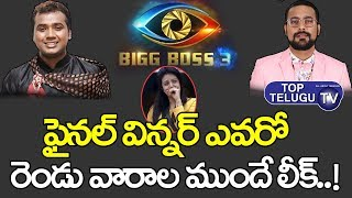 Bigg Boss 3 Telugu Episode 89 Highlights | 13th Week Elimination Episode| Srimukhi | Rahul Sibligunj