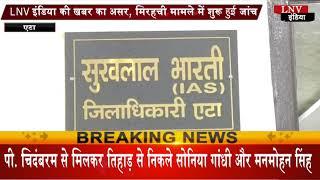 LNV इंडिया की खबर का असर, मिरहची मामले में शुरू हुई जांच