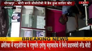 गोरखपुर - चोरी करते सीसीटीवी में क़ैद हुआ शातिर चोर