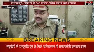 गोरखपुर- पुलिस ने 300 लीटर अवैध शराब की बरामद