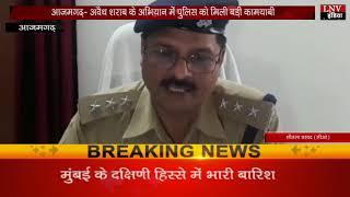 आज़मगढ़- अवैध शराब के अभियान में पुलिस को मिली बड़ी कामयाबी