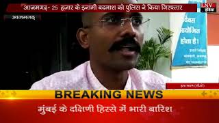 आजमगढ़- 25 हज़ार के इनामी बदमाश को पुलिस ने किया गिरफ़्तार