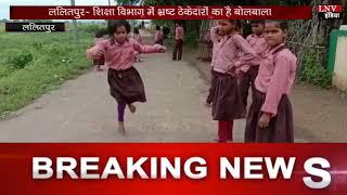 ललितपुर- शिक्षा विभाग में भ्रष्ट ठेकेदारों का है बोलबाला