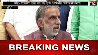 झाँसी- न्याय मंत्री कृष्ण पाल सिंह गुर्जर ने की झाँसी कार्यक्रम में शिरकत