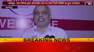 कानपुर- नगर निगम द्वारा अंतर्राष्ट्रीय स्तर पर स्मार्ट सिटी समिति का हुआ आयोजन