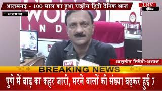 आज़मगढ़ - 100 साल का हुआ राष्ट्रीय हिंदी दैनिक आज