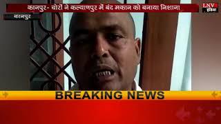 कानपुर- चोरों ने कल्याणपुर में बंद मकान को बनाया निशाना