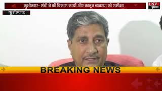कुशीनगर- मंत्री ने की विकास कार्यों और क़ानून व्यवस्था की समीक्षा