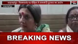 शाहजहांपुर- चिन्मयानंद पर पीड़िता ने लगाया है दुराचार का आरोप