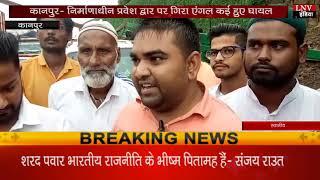कानपुर- निर्माणाधीन प्रवेश द्वार पर गिरा एंगल कई हुए घायल