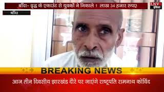बाँदा- वृद्ध के एकाउंट से युवकों  ने निकाले 1 लाख 34 हज़ार रुपए