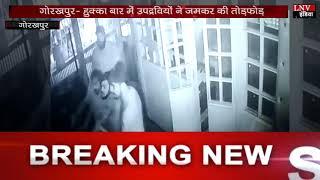 गोरखपुर- हुक्का बार में उपद्रवियों ने जमकर की तोड़फोड़