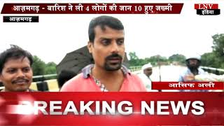 आज़मगढ़ - बारिश ने ली 4 लोगों की जान 10 हुए जख्मी