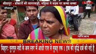 सीतापुर - डॉक्टरों की लापरवाही, महिला ने सड़क पर जन्मा बच्चा