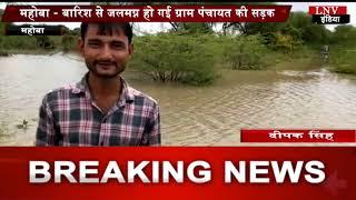 महोबा - बारिश से जलमग्न हो गई ग्राम पंचायत की सड़क