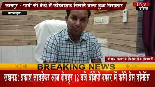 कानपुर - पानी की टंकी में कीटनाशक मिलाने वाला हुआ गिरफ़्तार