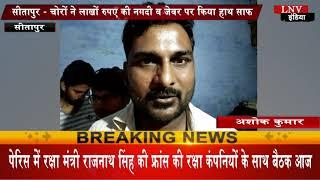 सीतापुर - चोरों ने लाखों रुपए की नगदी व जेवर पर किया हाथ साफ
