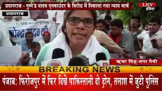 प्रयागराज - पुष्पेंद्र यादव एनकाउंटर के विरोध में निकाला गया न्याय मार्च