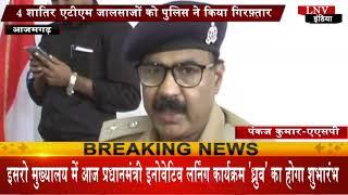 आजमगढ़ - 4 शातिर एटीएम जालसाजों को पुलिस ने किया गिरफ़्तार
