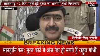 आजमगढ़ - 3 दिन पहले हुई हत्या का आरोपी हुआ गिरफ़्तार