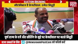 BJP cnadidate Ramesh Bidhuri, from Delhi took a jibe on Aam Aadmi Party and Arvind Kejriwal