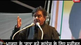 भाजपा के 'शत्रु' बने कांग्रेस के लिए मुसीबत | NewsroomPost
