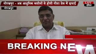 गोरखपुर - अब आधुनिक मशीनों से होगी गीता प्रेस में छपाई