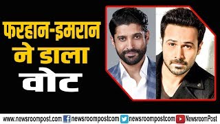 Watch Video: Farhan Akhtar and Emran Hashmi after voting