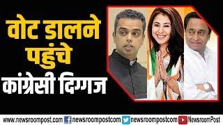 Milind Deora, Urmila Matondkar और मध्य प्रदेश के मुख्यमंत्री Kamal Nath किया मतदान