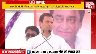 #LIVE: Congress President Rahul Gandhi addresses public meeting in Damoh, Madhya Pradesh