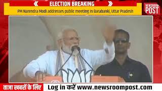 #LIVE: PM Narendra Modi addresses public meeting in Barabanki, Uttar Pradesh