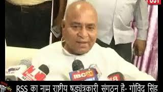 Watch Video: प्रज्ञा दोषी नही है, बल्कि RSS और बीजेपी दोषी है- गोविंद सिंह
