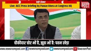 PM Modi के लिए बोले  Pawan khera, '23 मई आ रही है, झोला तैयार हो रहा है'
