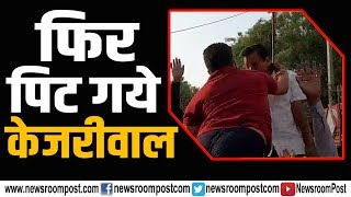 Arvind Kejriwal slapped by man during roadshow in Delhi   Watch  NewsroomPost
