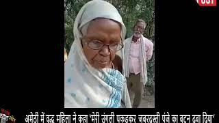 वीडियो: अमेठी में वृद्ध महिला ने कहा 'मेरी उंगली पकड़कर जबरदस्ती पंजे का बटन दबा दिया