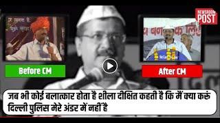 आखिर सामने आई Arvind Kejriwal की सच्चाई I Viral Video