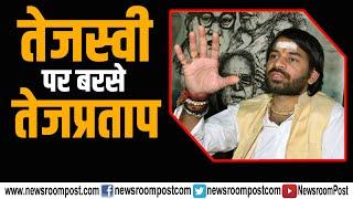 Tej Pratap Yadav ने फिर साधा Tejashwi Yadav पर निशाना | NewsroomPost