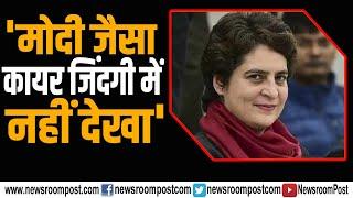 Priyanka Gandhi ने PM Modi को कमजोर और कायर कहा, देखें वीडियो