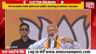 #LIVE: PM Narendra Modi addresses a public meeting in Rohtak, #Haryana