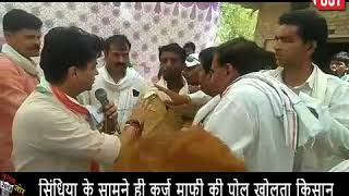 Watch Video: सिंधिया के सामने ही कर्ज माफी की पोल खोलता किसान