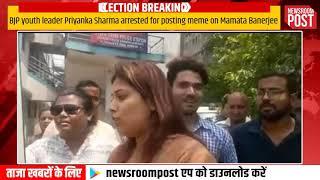 Intolerance much? BJP youth leader Priyanka Sharma arrested | NewsroomPost