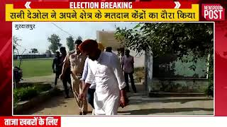 Sunny Deol visited various polling stations falling under Batala block of Gurdaspur