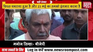 वोट डालने के बाद बोले मनोज सिन्हा- #Ghazipur में गठबंधन चुनौती नहीं, #BJP की होगी एकतरफा जीत