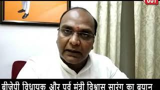 BJP विधायक और पूर्व मंत्री विश्वास सारंग का बयान - अविश्वास की सरकार है Madhya pradesh में